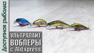 Воблеры на окуня с алиэкспресс