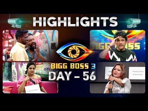 Bigg Boss Telugu Season 3: Day 56 Highlights |Shilpa Chakravarthy Eliminated From Bigg Boss 3 | ABN