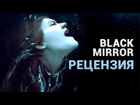 Обзор Black Mirror — достойный ремейк классики