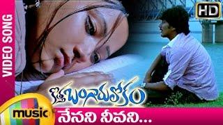 Kotha Bangaru Lokam Movie Songs | Nenani Neevani Song