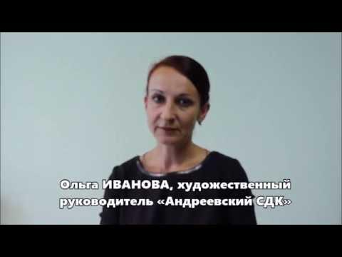 Художественный руководитель Андреевского Дома культуры Ольга Иванова