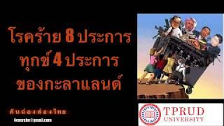 """ดร. เพียงดิน รักไทย 17 มกราคม 2562  """"โรคร้าย 8 ประการ & ทุกข์ 4 ประการ ของชาติ"""""""