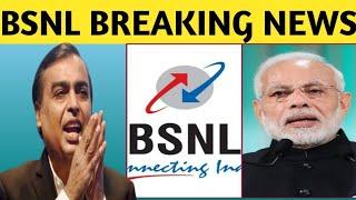 BSNL BREAKING NEWS - Jio को कड़ी टक्कर देंगे BSNL | New 8500 4G Mobile towers