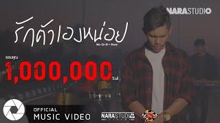 รักตัวเองหน่อย - นารา วาซาบิ Ft.ต้องเต [Official MV]