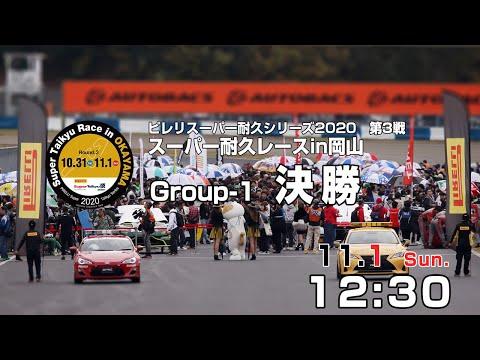 スーパー耐久第3戦岡山国際サーキット Group-1 決勝レースライブ配信動画