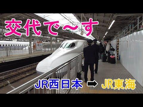 新幹線 乗務員交代 JR西日本→JR東海 20190210~JAPAN TRAIN