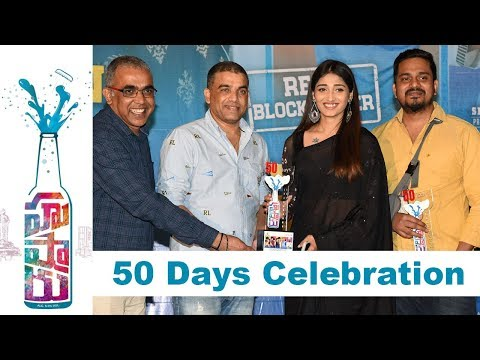 Husharu Movie  Team 50 Days Celebrations