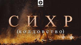 СИХР (Колдовство) | Документальный фильм, что такое сихр ? какие бывают порчи ?