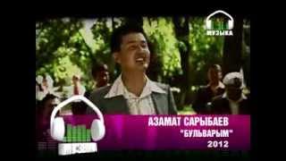 """Азамат Сарыбаев """"Бульварым"""""""