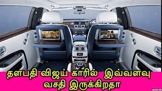 தளபதி விஜய் காரில் இவ்வளவு வசதி இருக்கிறதா?? | Thalapathy Vijay Rolls Royce Ghost Car Features