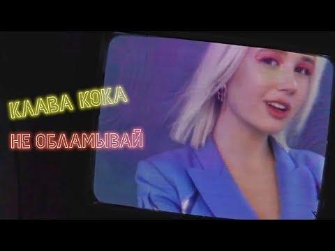 Клава Кока – Не обламывай