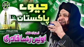 Super Hit Milli Naghma   Owais Raza Qadri   Jeevay Pakistan   Safa Islamic