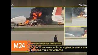 Пожар на самолете Аэрофлота 05.05.2019 какие причины?