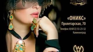 Ювелирный стиль Донны Луны Венеция в Калининграде.