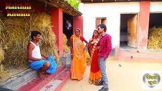 रामलाल  के भाबो झगरनी /maithili comedy//maithili khushi