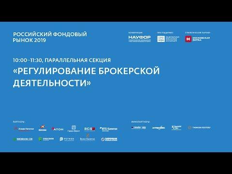 Регулирование брокерской деятельности, 22.05.19, РФР2019