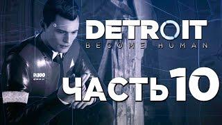 Прохождение DETROIT: Become Human — Часть 10: РАССЛЕДОВАНИЕ В ГНЕЗДЕ!