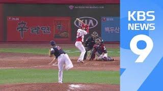 노경은, 벼랑 끝 희망투…롯데 '두 번만 이기면 된다' / KBS뉴스(News)
