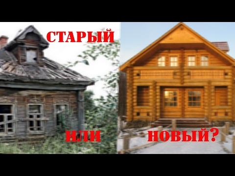 Дом в деревне - покупать или строить новый? \\ В деревню!