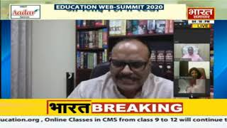 Education Web Summit 2020 में कानून मंत्री Brajesh Pathak बोले, Online Class से पढ़ाई हो रही.