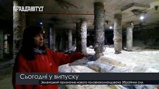 Випуск новин на ПравдаТут за 23.05.19 (06:30)