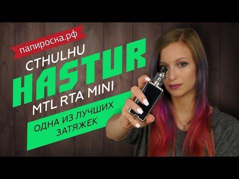 Cthulhu Hastur MTL RTA Mini - обслуживаемый атомайзер - видео 1