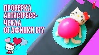 Антистресс чехол СКВИШИ ЛИЗУН / Проверка рецепта от Афинки DIY / Итоги конкурса!