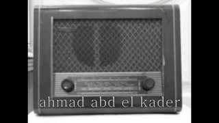 اغاني طرب MP3 احمد عبد القادر - بكرة - ahmad abd el kader تحميل MP3