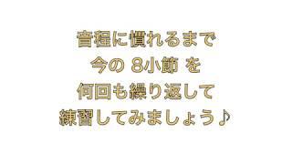 彩城先生の新曲レッスン~音程の練習2~のサムネイル