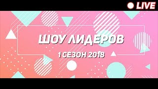 ШОУ Лидеров | 1 сезон 2018 [live]