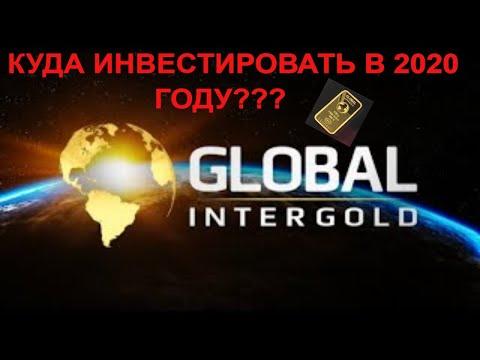 Почему надо покупать золото Где купить золото в 2020 Куда инвестировать в 2020 году?