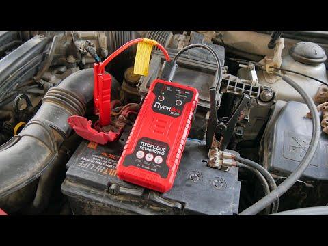 Заводим машину с севшим аккумулятором при помощи Пускач 15000