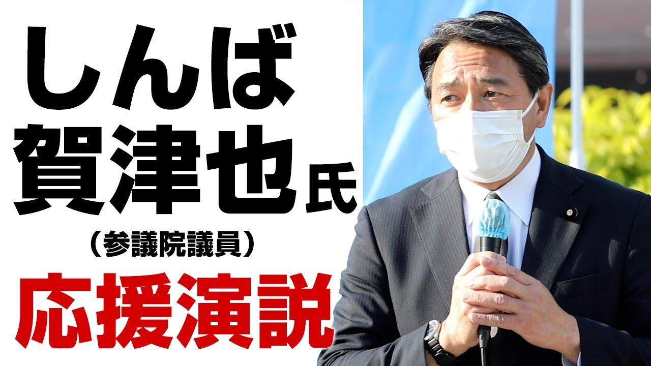 しんば賀津也氏|決起大会での応援演説