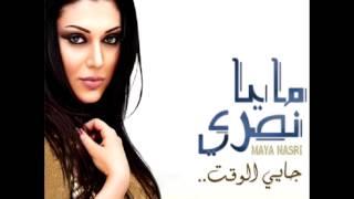 تحميل اغاني Maya Nasri ... Ana Hassa Bih Biykhounni | مايا نصري ... أنا حاسه بيه بيخوني MP3