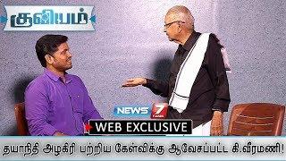 ட்விட்டர் விமர்சனத்திற்கு கி.வீரமணியின் பதிலடி! - K.Veeramani Reacts to criticism