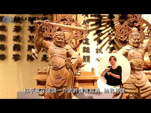 手語版 寺廟神像與文物法器