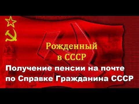 Получение пенсии на почте по Справке Гражданина СССР.  Волгоград