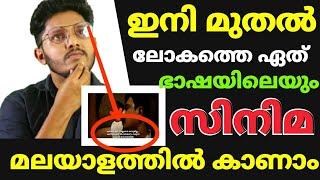 Malayalam sites for malayalam subtitle