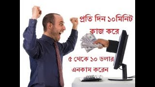 How To Earn make Money par Day $5-20 Online incom Fast (100%working 2018