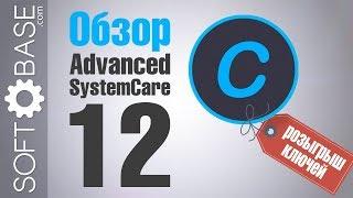 Обзор Advanced SystemCare 12 + 🎁 розыгрыш ключей