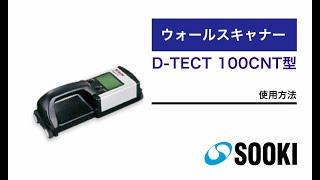 ウォールスキャナー D-TECT100型