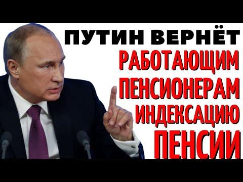 Власти РФ обещают вернуть индексацию пенсии работающим пенсионерам в 2021 году