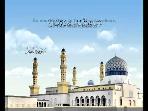 Sourate Le secours <br>(An Nasr) - Cheik / Mohammad El Menshawe -