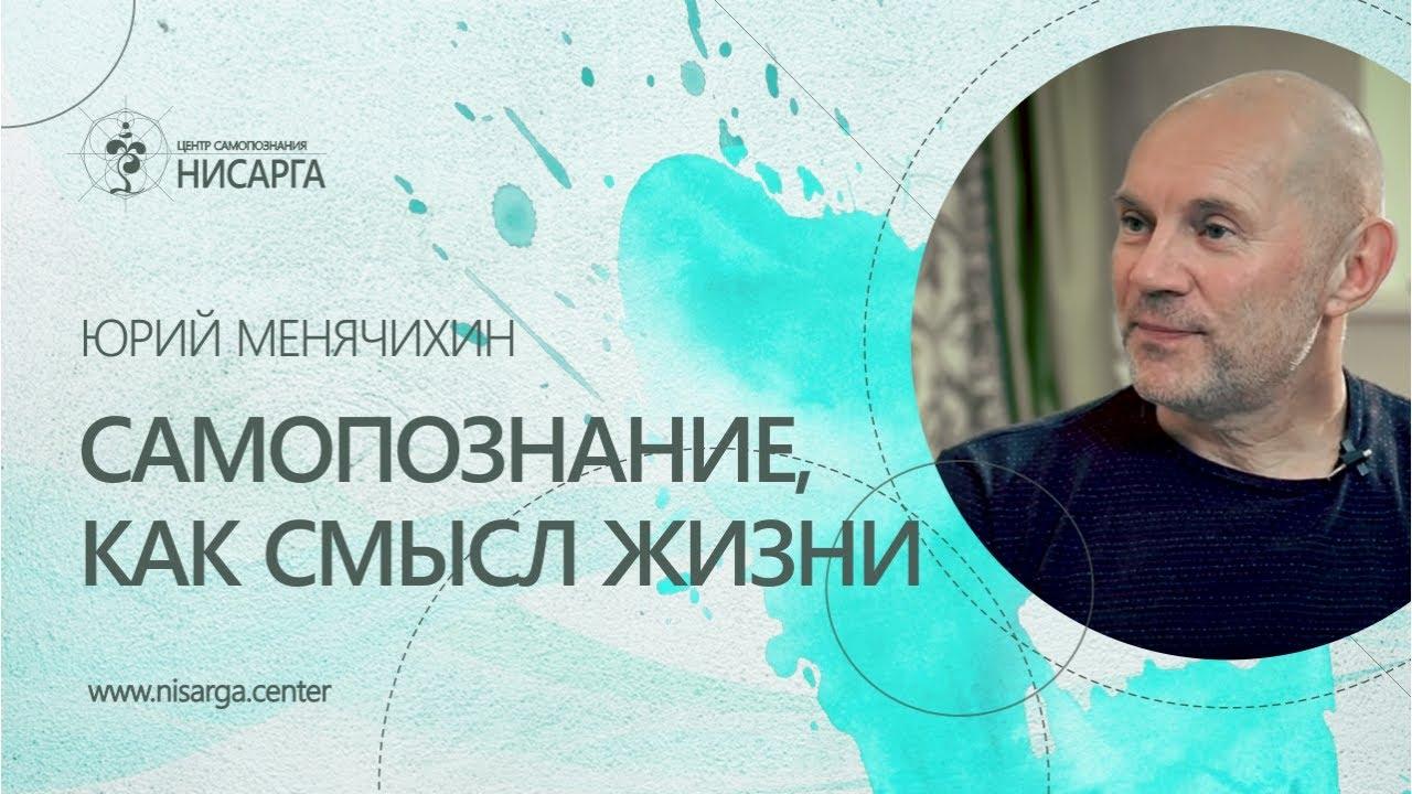 Самопознание, как смысл жизни. Юрий Менячихин. Интервью 2018.08.27