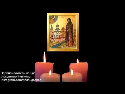 Молитва о помощи в здоровье себе Анне Кашинской