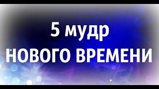 5 МУДР ДЛЯ ГАРМОНИИ