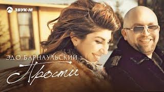 Эдо Барнаульский - Прости | Премьера клипа 2018
