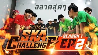 The Ska Challenge SS1 EP.2 General Knowledge Challenge