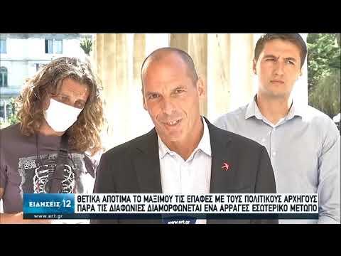 Τον Δ. Κουτσούμπα και τον Γ. Βαρουφάκη ενημέρωσε ο Κ. Μητσοτάκης | 24/07/2020 | ΕΡΤ