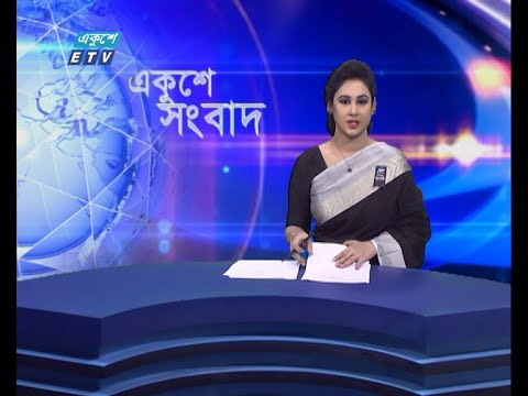 02 PM News || দুপুর ০২টার সংবাদ || 04 July 2021 || ETV News